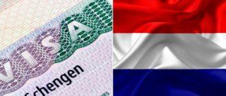 Виза в Нидерланды