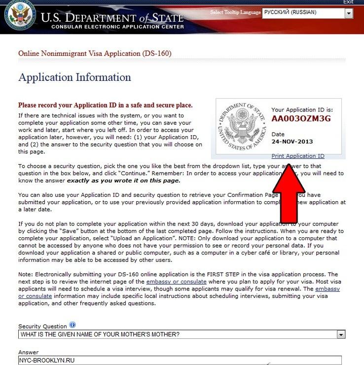 Получаем Application ID