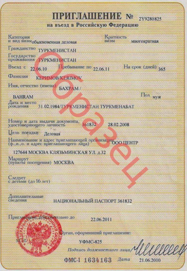 Приглашение на бланке ГУ МВД