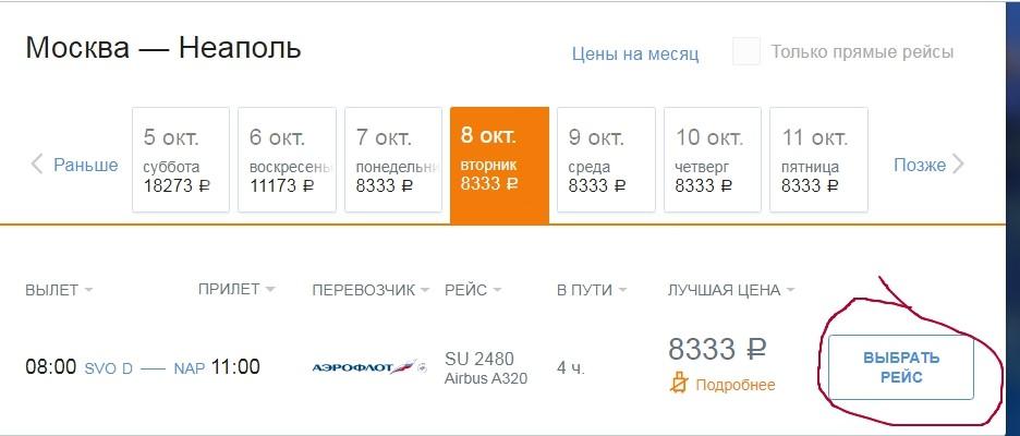 Выбрать рейс
